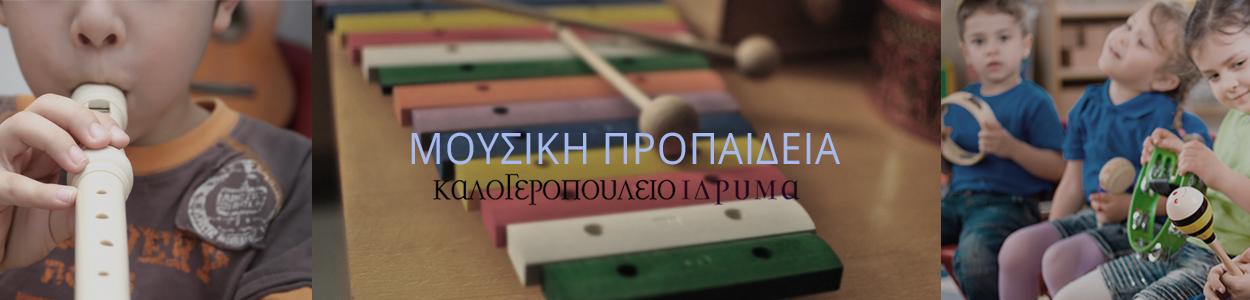 propaideia_banner