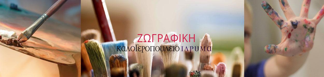 zografiki_banner