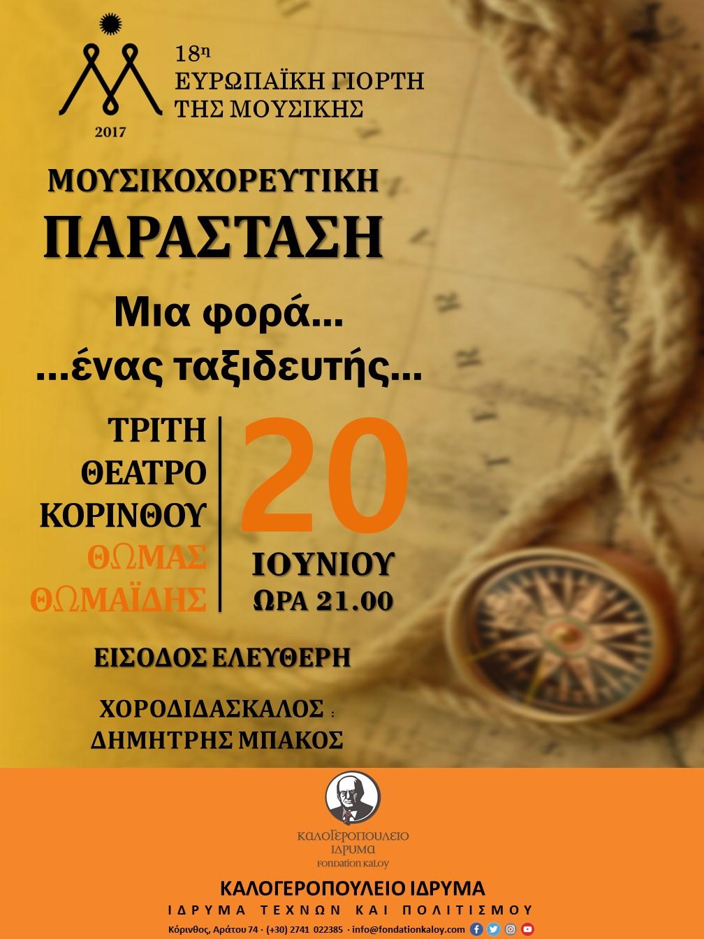ΚΑΛΟΓΕΡΟΠΟΥΛΕΙΟ 2017 - Δ.ΜΠΑΚΟΣ
